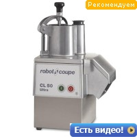 Овощерезка Robot Coupe CL 50 Ultra (380)