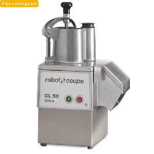 Овощерезка Robot Coupe CL 50 Ultra (220)